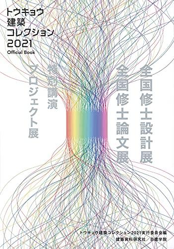トウキョウ建築コレクション2021 Official Book