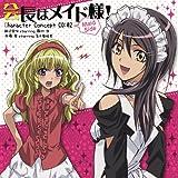「会長はメイド様 」キャラクターコンセプトCD―Maid side―
