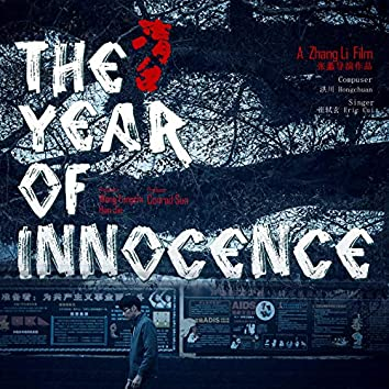 時間倒帶電影 (《the Year of Innocence》主題曲)