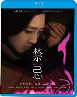 禁忌 [Blu-ray]