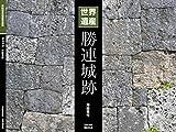 沖縄世界遺産写真集シリーズ01 勝連城跡