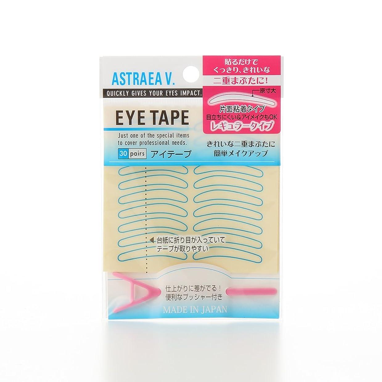 保証控えるファームアストレアヴィルゴ アイテープ レギュラータイプ