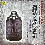 Plum Blossom Melody -Three Variations (Mei Hua San Nong)