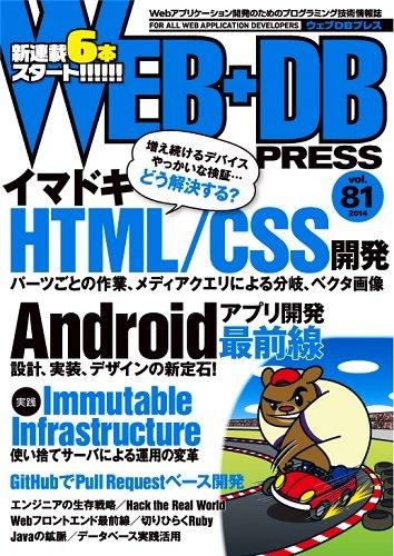 WEB+DB PRESS Vol.81。
