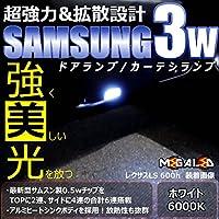 サムスン製 ハイパワー SMD6連 LED ドアランプ カーテシランプ フロント2個セット/ホワイト 6000K★ハリアー 60系 前期 対応【メガLED】