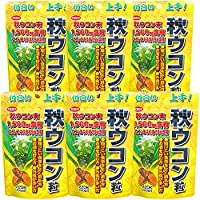 ユウキ製薬 秋ウコン 粒 6個セット 132-180日分 220粒 サプリ うこん クルクミン