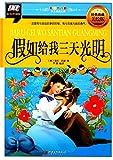 もしも私に三日間の明りくれたら ヘレンケラー物語 ピンイン付中国語絵本