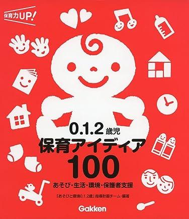 0.1.2歳児 保育アイディア100 (保育力UP!シリーズ)