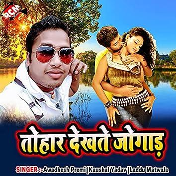 Tohar Dekhate Jogar (Bhojpuri)
