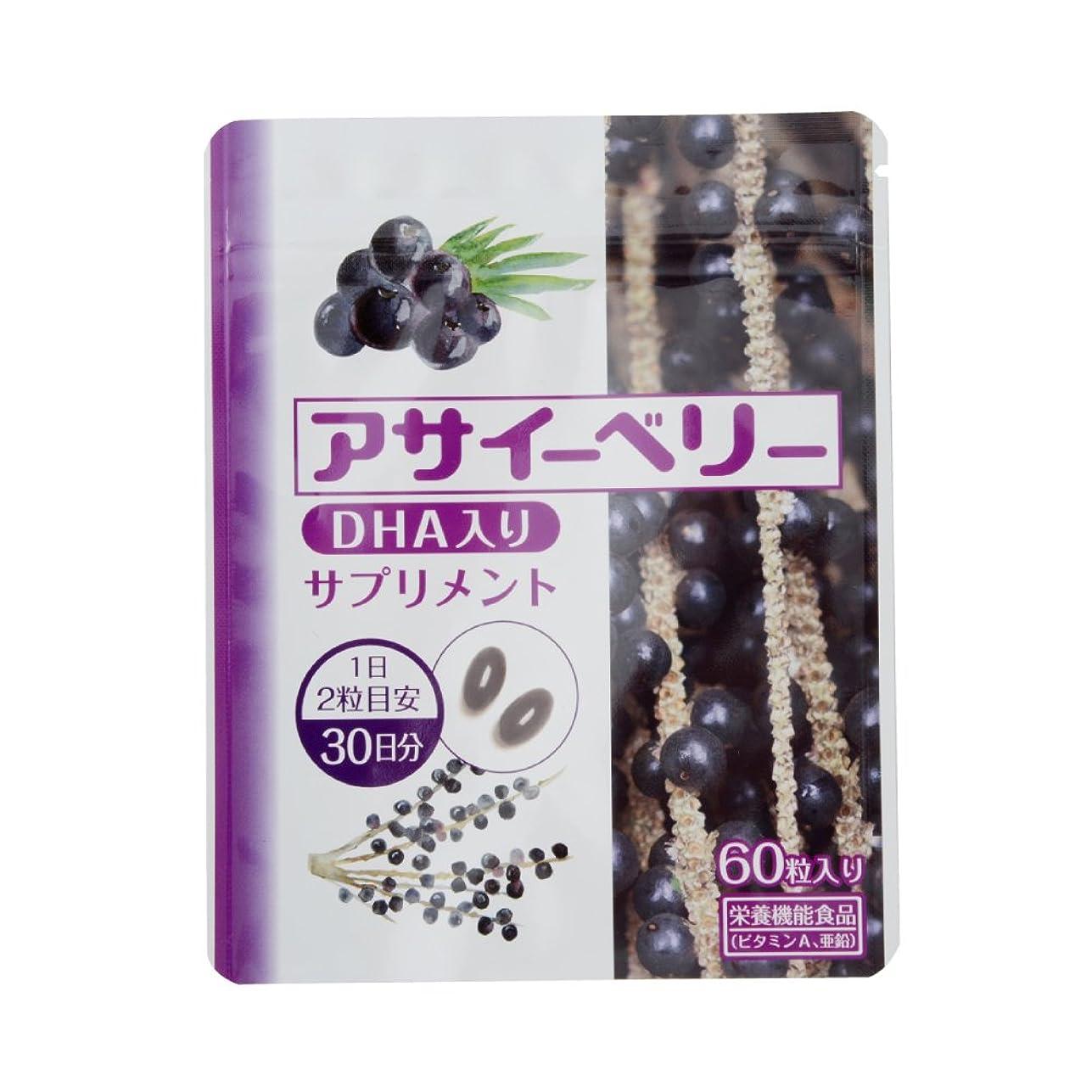 加害者猟犬マッサージアサイーベリー DHA入り 60粒【栄養機能食品(ビタミンA、亜鉛)】 (1)