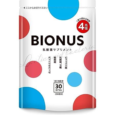 乳酸菌 サプリメント ビオナス [4兆個 生きたビフィズス菌]【生きて届く】酪酸菌 ナットウキナーゼ オリゴ糖 30日分