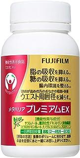 富士フイルム メタバリアプレミアムEX90日分(720粒) サプリメント サラシア [機能性表示食品]