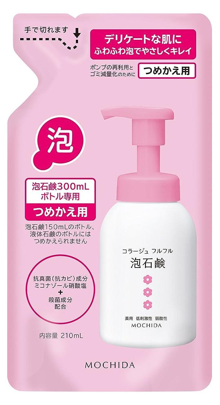 抽出遷移スピリチュアルコラージュフルフル 泡石鹸 ピンク つめかえ用 210mL (医薬部外品)