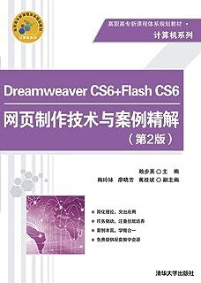 Dreamweaver CS6+Flash CS6网页制作技术与案例精解(第2版)/高职高专新课程体系规划教材