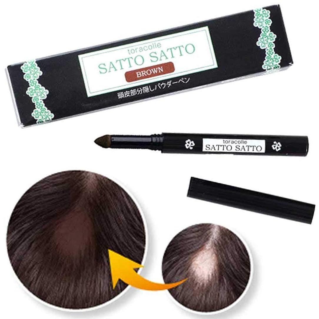 安全性処方スペイン頭皮部分隠しパウダーペン サットサット 薄毛?円形脱毛症隠し (ブラウン)