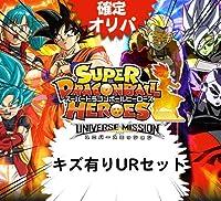 (速達)スーパードラゴンボールヒーローズキズ有りUR確定オリパ(配布URやブルマなし)