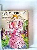 花ざかりのローズ (1961年) (角川文庫)