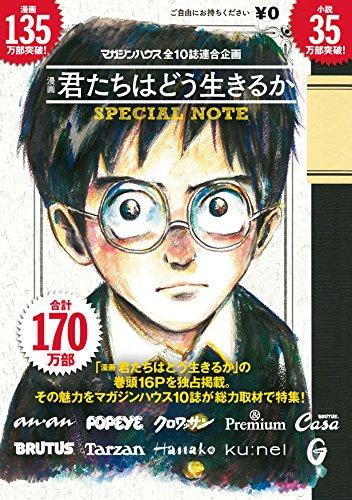 マガジンハウス全10誌連合企画 漫画 君たちはどう生きるか Special Note
