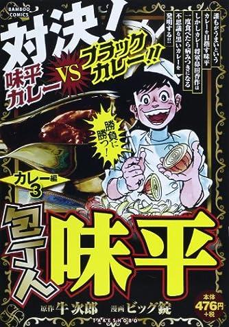 包丁人味平カレー編 3 (バンブー・コミックス)