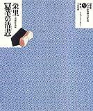 鳥橋斎栄里「婦美の清書」―大判錦絵秘画帖 (定本・浮世絵春画名品集成)