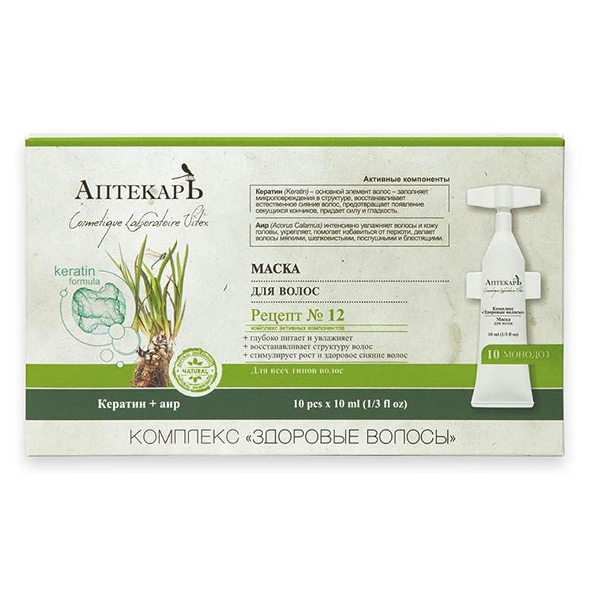 連帯ラベンダー雨のBielita & Vitex   Chemist Line   Hair Mask   Healthy Hair Complex   Recipe number 12   Keratin   AIR   10 pcs * 10 ml