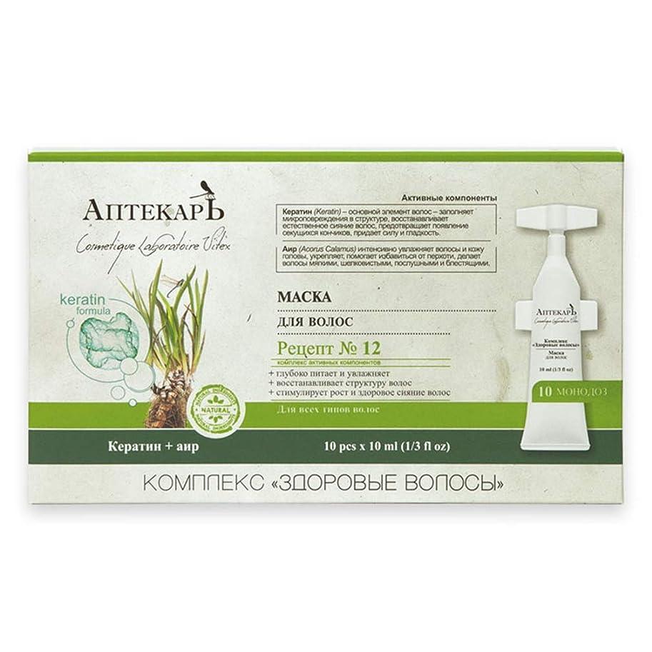 流肥料補体Bielita & Vitex   Chemist Line   Hair Mask   Healthy Hair Complex   Recipe number 12   Keratin   AIR   10 pcs * 10 ml