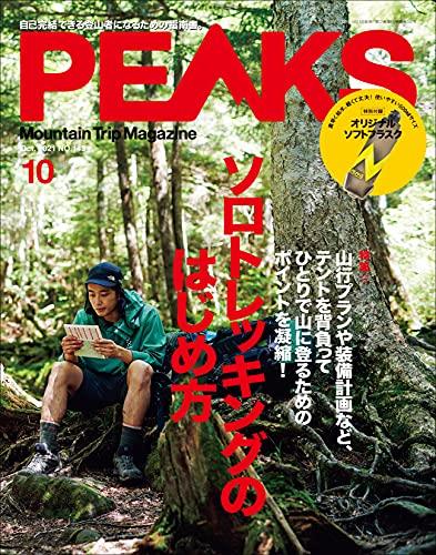 PEAKS(ピークス)2021年10月号 No.143[雑誌]