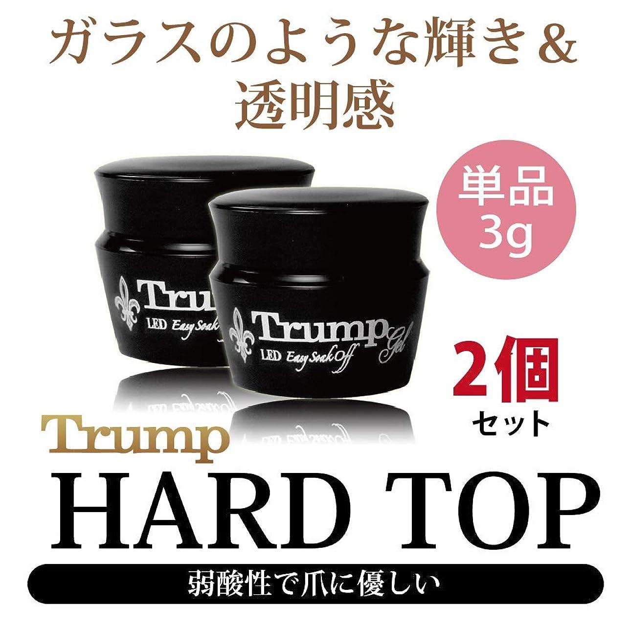 暖かく添加受けるTrump gel ハードクリアージェル 3g 2個セット
