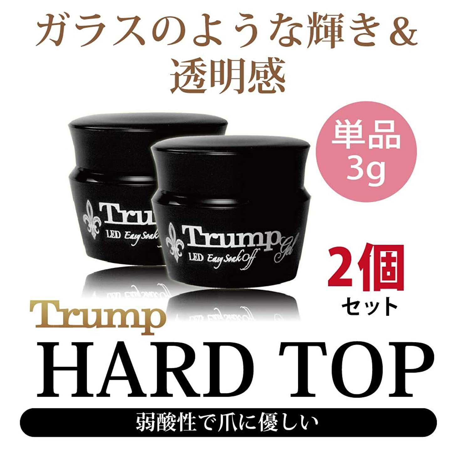 収縮バランスのとれた君主Trump gel ハードクリアージェル 3g 2個セット