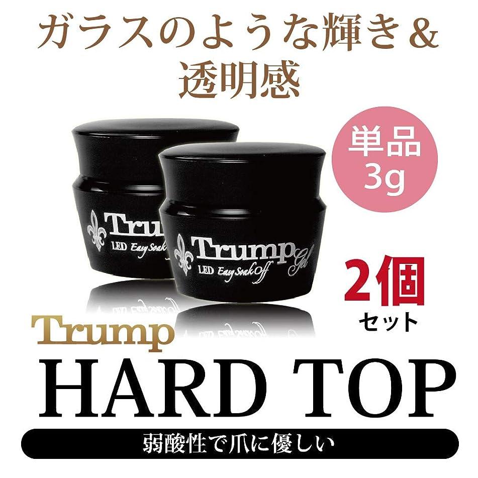 ショッキング化粧飢Trump gel ハードクリアージェル 3g 2個セット