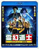 霊幻道士 こちらキョンシー退治局[Blu-ray/ブルーレイ]