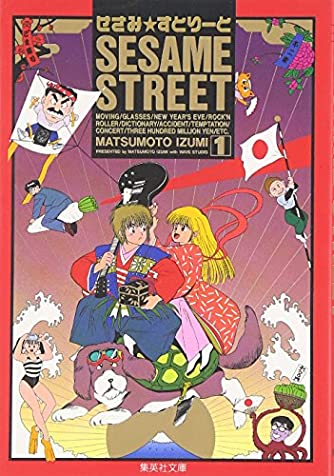 SESAME STREET 1 (集英社文庫―コミック版)