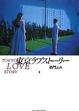 表紙: 東京ラブストーリー(4) (ビッグコミックス) | 柴門ふみ