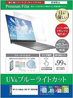 メディアカバーマーケット HP EliteBook 830 G7 2020年版 [13.3インチ(1920x1080)] 機種で使える【ブルーライトカット 反射防止 指紋防止 液晶保護フィルム】