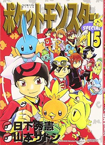 ポケットモンスタースペシャル (15) (てんとう虫コミックススペシャル)の詳細を見る