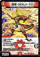 デュエルマスターズ 爆竜 GENJI・XX(ベリーレア) ゴールデン・ベスト(DMEX01)