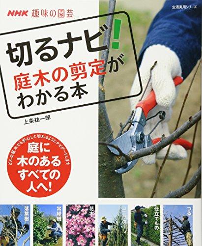 NHK趣味の園芸 切るナビ!  庭木の剪定がわかる本 (生活実用シリーズ)