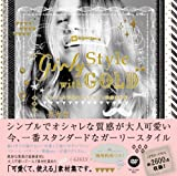 Girly Style with GOLD オシャレな質感の大人デザイン装飾素材集(DVD-ROM付)