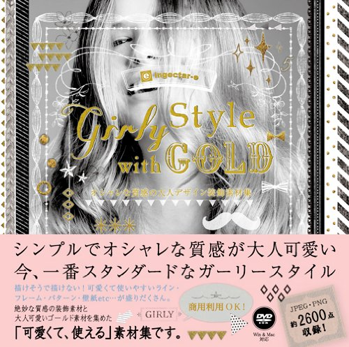Girly Style with GOLD オシャレな質感の大人デザイン装飾素材集