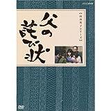 父の詫び状[DVD]