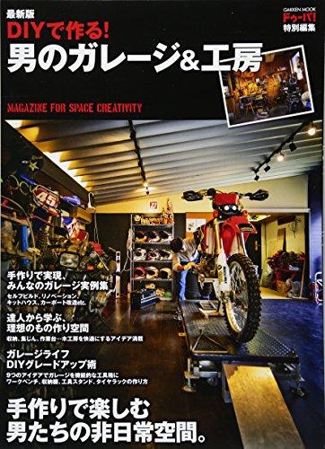 ドゥーパ! 特別編集 最新版 DIYで作る!  男のガレージ&工房 (Gakken Mook)