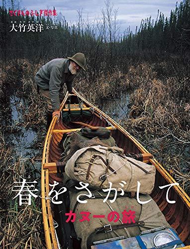 春をさがして カヌーの旅 (たくさんのふしぎ傑作集)