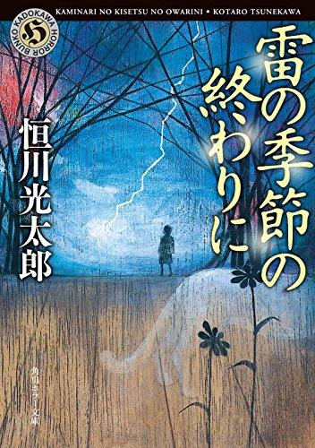 雷の季節の終わりに (角川ホラー文庫)