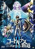 コードギアス 反逆のルルーシュII 叛道[DVD]