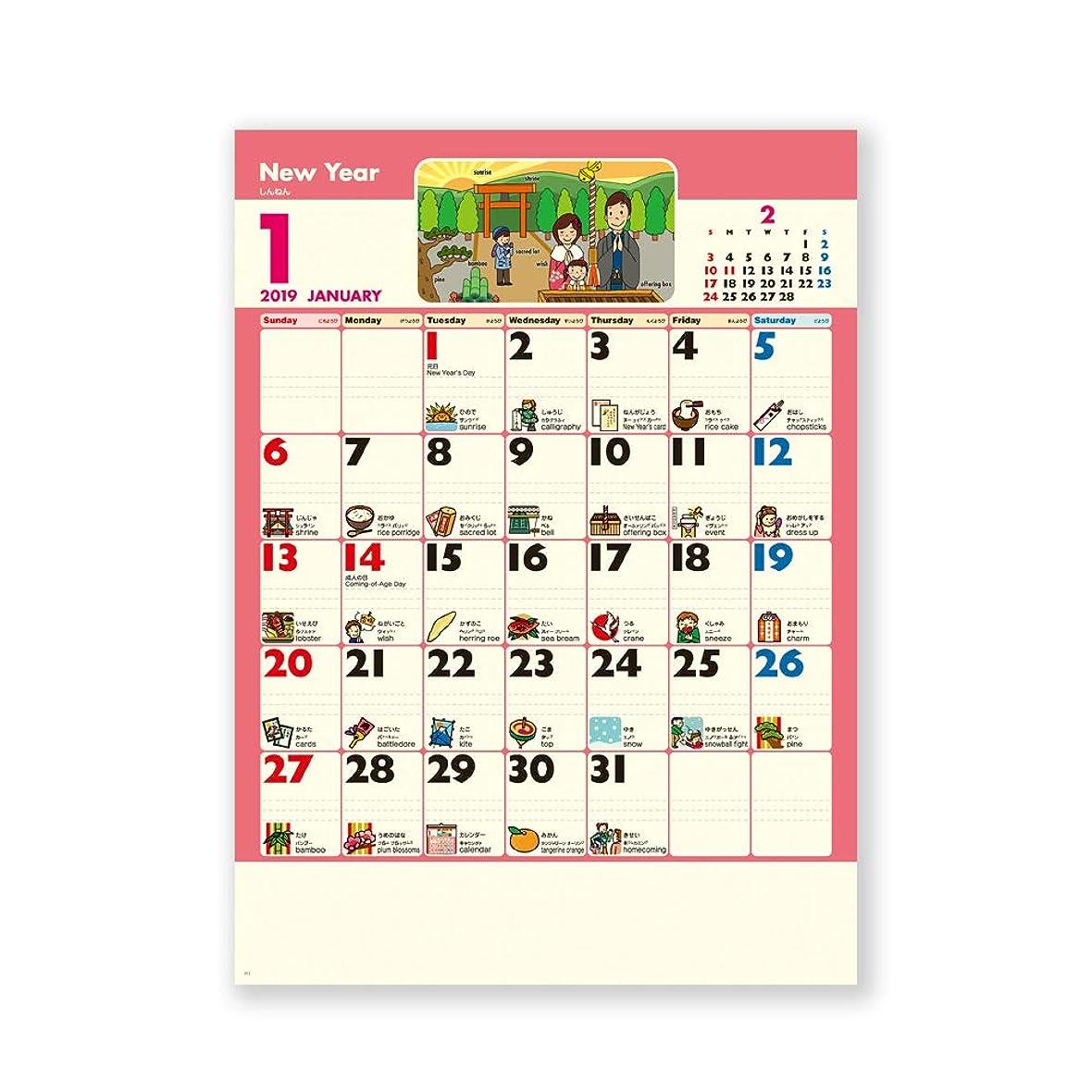 起訴する一時停止気づく新日本カレンダー 2019年 デイリーイングリッシュ カレンダー 壁掛け NK82 (2019年 1月始まり)