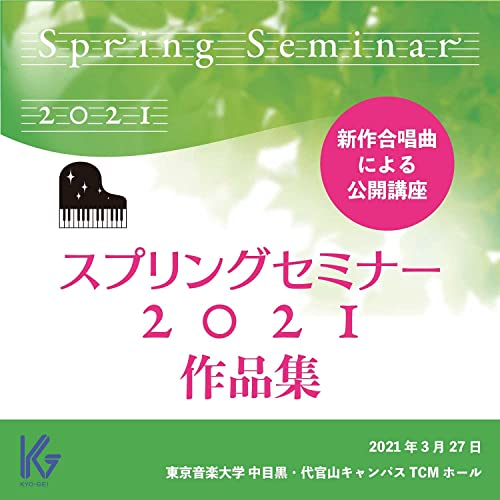 新作合唱曲の公開講座 Spring Seminar 2021
