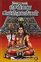 Chennai Shiva Sthalangal