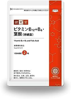 ビタミンB12+B6・葉酸(持続型) しっかり30日分 [健康補助食品]着色料・香料・保存料不使用 サンセリテのサプリメントはすべて国内GMP工場で製造しているため安全・安心