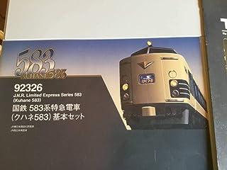 TOMIX 92326 国鉄583系特急電車 (クハネ583) 基本セット