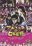 アキハバラ@DEEP[DSTD-02645][DVD] 製品画像